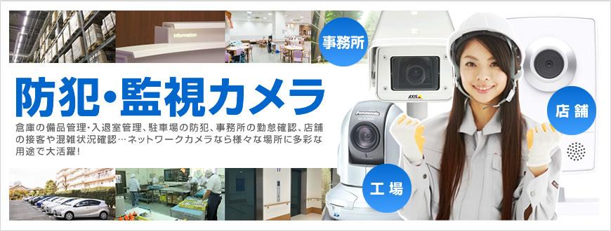 監視カメラ・防犯カメラ・ネットワークカメラの設置ならお任せください。