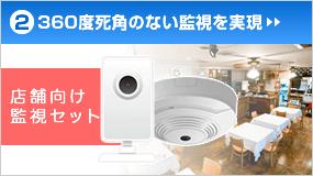 360度死角のない監視を実現した店舗向け監視セット