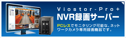 Viostor・NVR録画サーバー