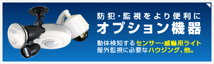 防犯カメラ・監視カメラオプション機器