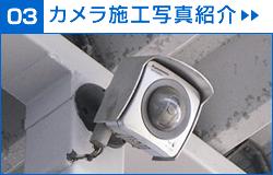防犯カメラ・監視カメラの施工写真紹介