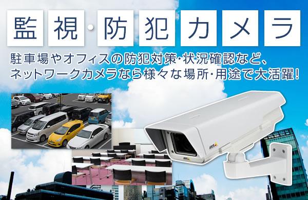 監視・防犯ネットワークカメラの設置ならお任せください。