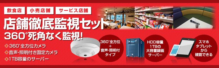 360°監視撮影可能な店舗向け屋内監視セットのイメージ