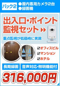 屋内専用カメラ2台+録画機器がセットになったエントランス監視セット。出入口などの重点監視が低価格に実現します。