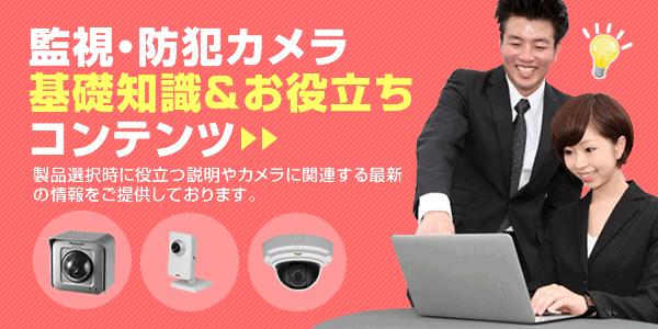 監視カメラ・防犯カメラ・ネットワークカメラの基礎知識&お役立ちコンテンツ