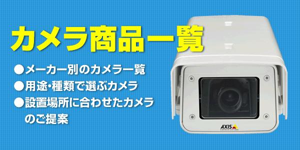 監視カメラ・防犯カメラ・ネットワークカメラ商品一覧