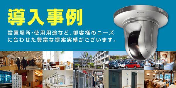 監視カメラ・防犯カメラ・ネットワークカメラの導入事例