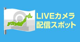 日本全国ライブカメラリンクマップ