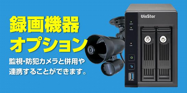 監視カメラ防犯カメラ、ネットワークカメラの録画機器・オプション機器
