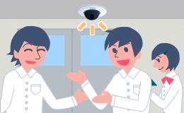 安全対策として設置するネットワークカメラ イメージ画像