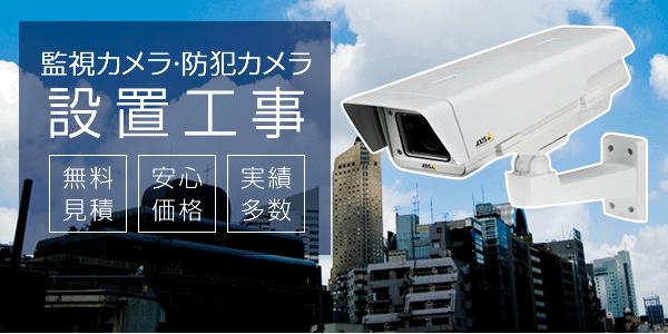 監視カメラ・防犯カメラ・ネットワークカメラ設置工事、無料見積で実績多数で安心価格