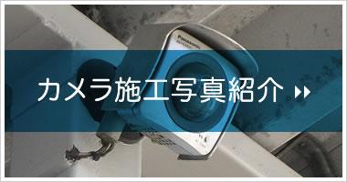 監視カメラ・防犯カメラ施工写真の紹介