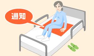 ベッドセンサーの通知イメージ