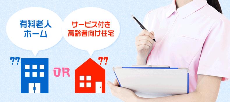 sakoju_or_home