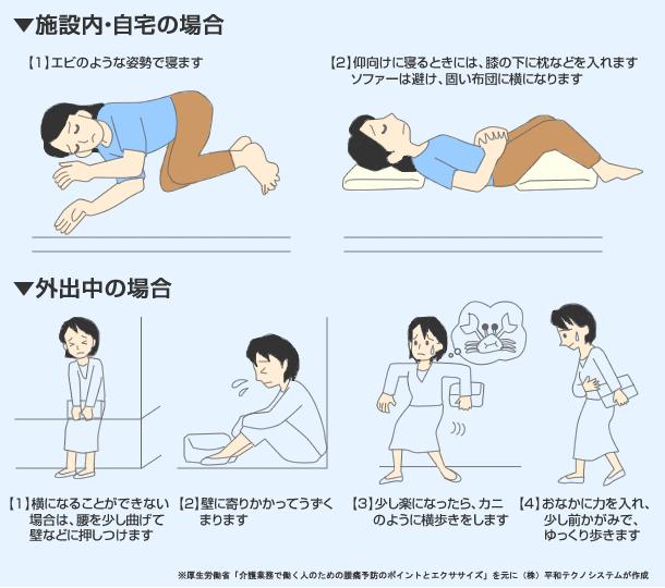 かがむ に 原因 前 腰痛 と 痛い 前に屈むと腰が痛いときのストレッチ2選