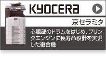 京セラ複合機