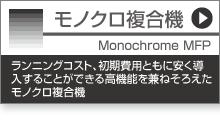 モノクロ複合機