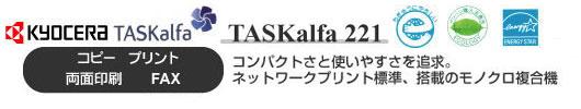 京セラ TASKalfa221 画像