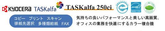 京セラ TASKalfa250ci 画像