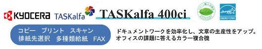 京セラ TASKalfa400ci 画像