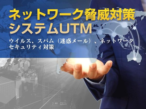 ネットワーク脅威対策システムUTM