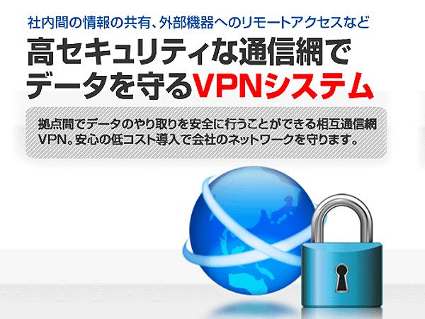 高セキュリティな通信網でデータを守るVPNシステム。