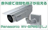 赤外線で夜間も様子が確認できる(Panasonic WV-SPW611LJなど)