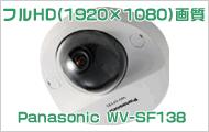 画質(解像度)がフルHD(1920×1080)画質のカメラ(Panasonic WV-SF138など)