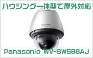 ハウジング一体型で屋外対応のネットワークカメラ(Panasonic WV-SW598AJなど)