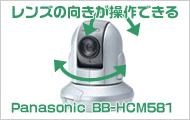 レンズの向きが操作できるPTZカメラ(Panasonic BB-HCM581など)
