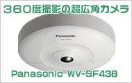 360度撮影可能な超広角全方位カメラ(Panasonic WV-SF438など)