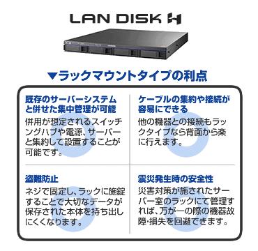 ラックマウントタイプの利点としては、「既存のサーバーシステムと併せた集中管理が可能」「ケーブルの集約や接続が容易にできる」「盗難の防止」「震災発生時の安全性」が挙げられます。