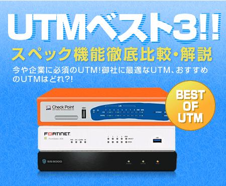 UTMベスト3!!スペック機能徹底比較・解説