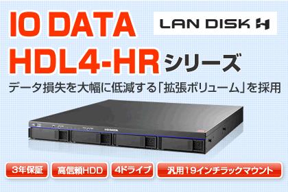 データ損失を大幅に低減する「拡張ボリューム」を採用 4ドライブビジネスNAS HDL4-HRシリーズ