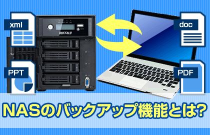 NAS(ネットワークHDD)のバックアップ機能とは?