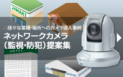 ネットワークカメラ・防犯カメラ・監視カメラ事例リンク