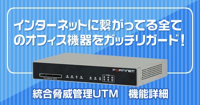 インターネットに接続されているすべてのオフィス機器をガードする!統合脅威管理UTM