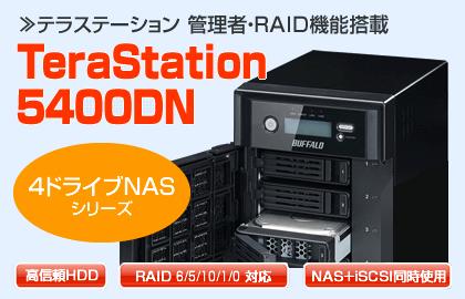テラステーション 管理者・RAID機能搭載4ドライブNAS TeraStation5400DNシリーズ