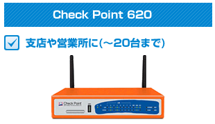 CheckPoint620支店や営業所に(~20台まで)