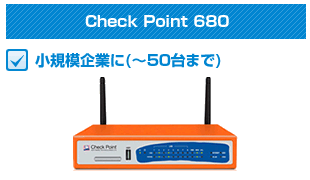 CheckPoint680小規模企業に(~50台まで)