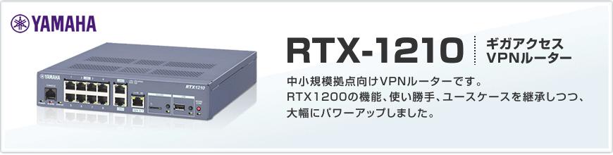YAMAHA RTX1210
