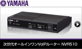 インターネット電話対応のVoIPルーター NVR510