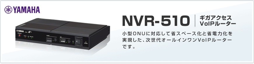 YAMAHA NVR510