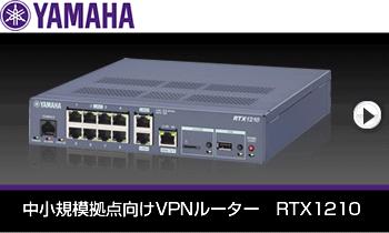 YAMAHA ギガアクセスVPNルーター RTX1210