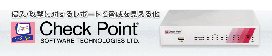 CheckpointのUTM