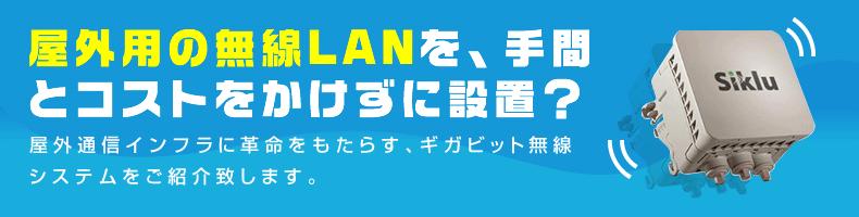 屋外用ギガビット無線LAN