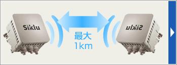 屋外用の無線システム