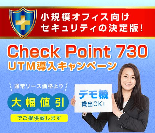 小規模オフィス向けセキュリティ対策の決定版!Checkpoint730UTMを特別価格で提供キャンペーン