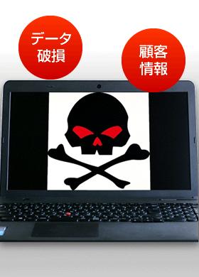 マルウェアやウイルスの脅威