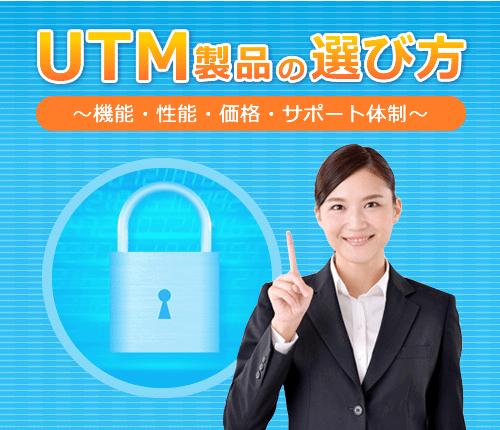 UTM製品の選び方